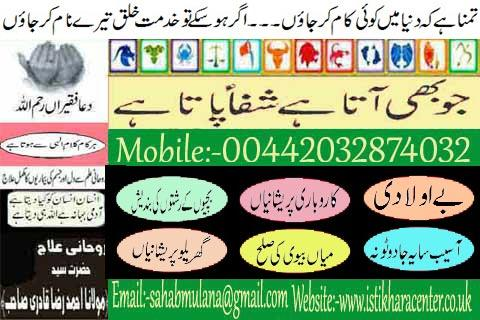 Free Online Istikhara For Business Related Problem