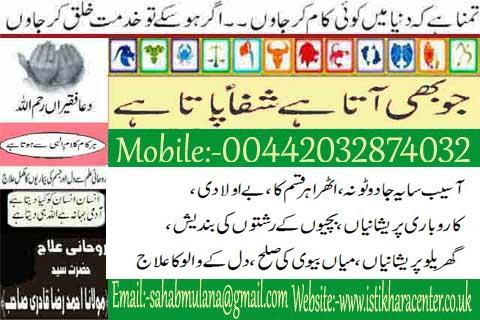 Free Online Rohani Qurani Astrologer In London